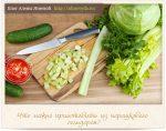 Сельдерей черешковый как приготовить – Как приготовить стебли сельдерея – вкусно и полезно